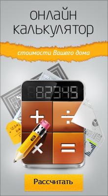 Онлайн калькулятор расчёта стоимости утепления фасада дома