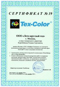 Сертификат Tex-Сolor (Текс колор)