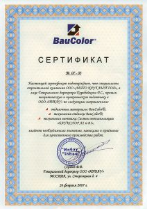 Теплоизоляция BauColor (Бауколор)