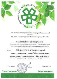 eco-sert1