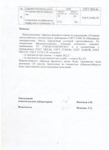 isp_kamnya_2